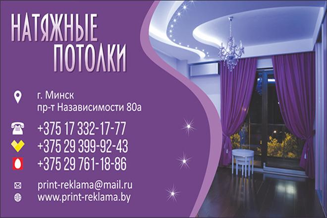 Сделаю для Вас визитку в кратчайшие сроки 2 - kwork.ru