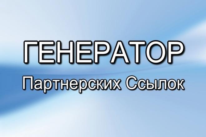 Генератор Партнерских ссылок - готовый скрипт регистрации гостей 1 - kwork.ru