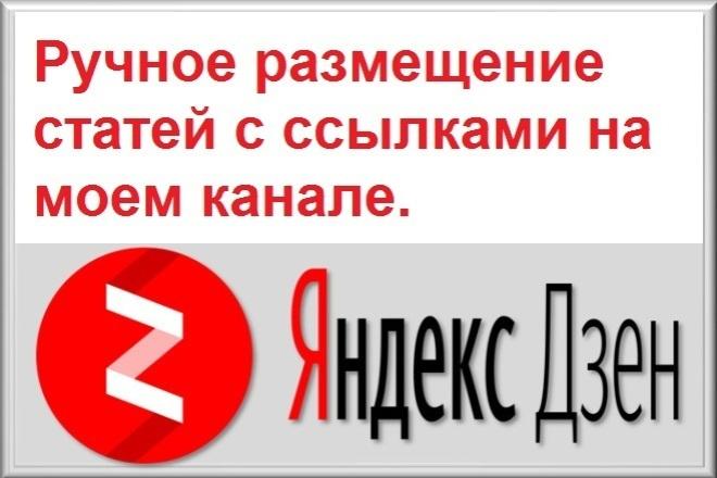 Яндекс Дзен. Ручное размещение статей с ссылками на моем канале 1 - kwork.ru