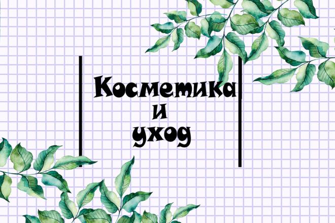Статьи на тему ухода и косметики 1 - kwork.ru