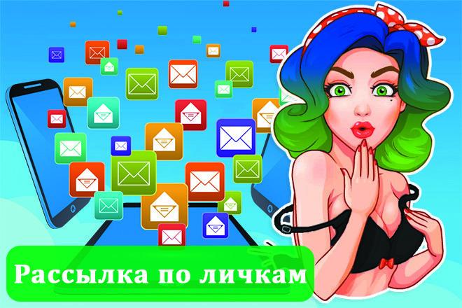 Рассылка WhatsApp 1 - kwork.ru