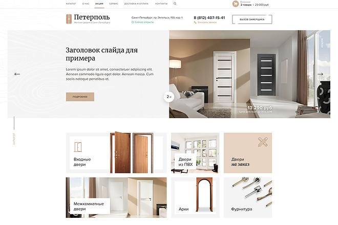 Создание продающего сайта под ключ 15 - kwork.ru