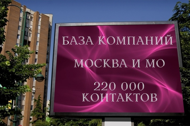220000 контактов Компании Москвы и области. 2020 год 1 - kwork.ru