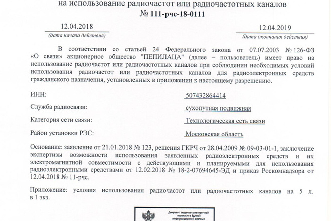 Консультации по использованию радиочастот и радиоэлектронных средств 1 - kwork.ru
