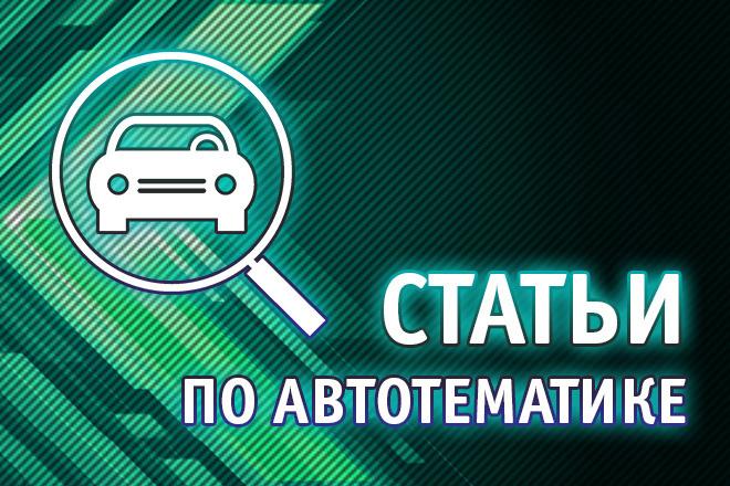 Статьи по автотематике 1 - kwork.ru