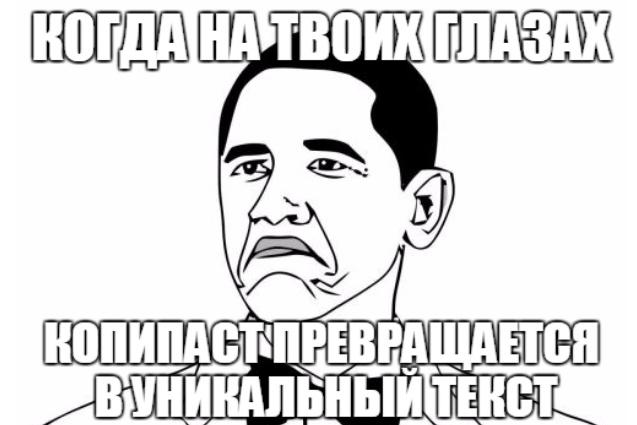 Превращу любой копипаст в уникальный текст 1 - kwork.ru