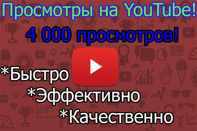 4 000 просмотров в YouTube 1 - kwork.ru