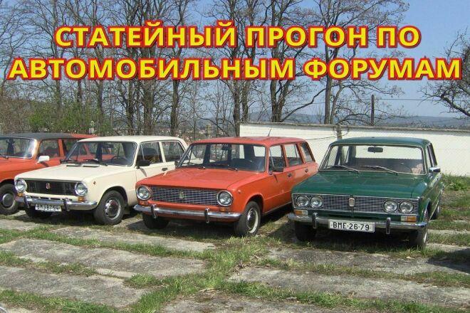 12 статей на автомобильных форумах, блогах, в сообщениях 1 - kwork.ru
