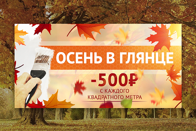 Сделаю 1 баннер статичный для интернета 36 - kwork.ru