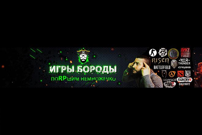 Сделаю 1 баннер статичный для интернета 38 - kwork.ru