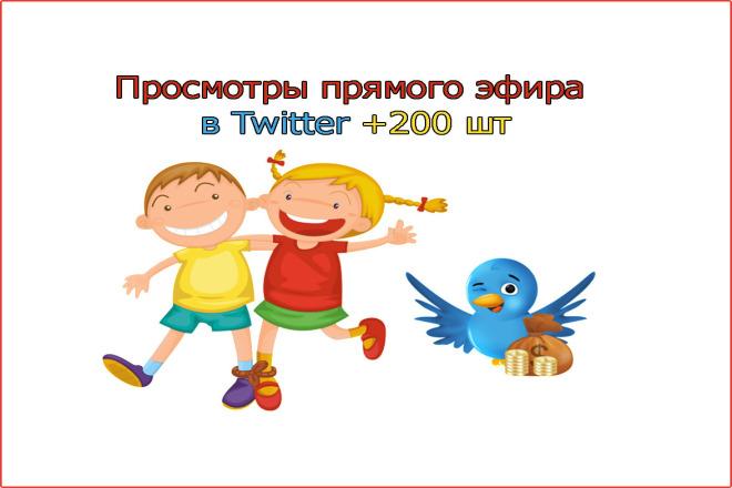 Просмотры прямого эфира в Twitter +200 шт 1 - kwork.ru