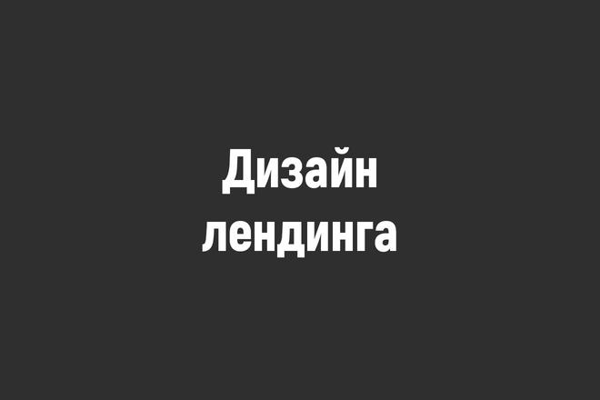 Уникальный лендинг по низкой цене 4 - kwork.ru