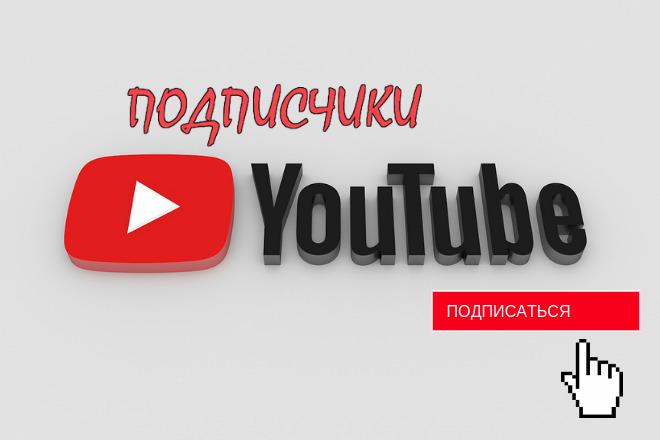 Подписчики на канал Ютуб 1 - kwork.ru