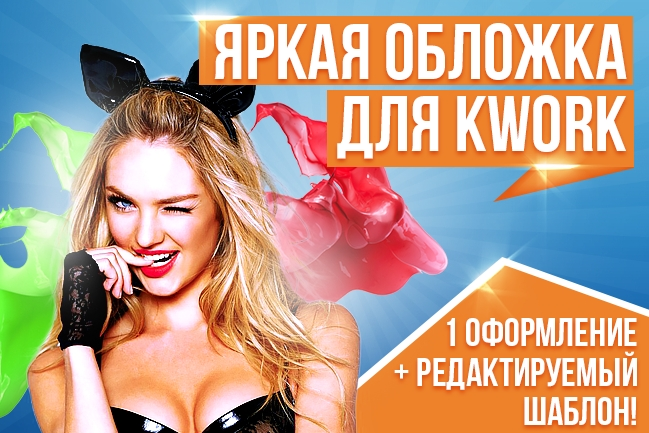 Дизайн обложки kwork 4 - kwork.ru