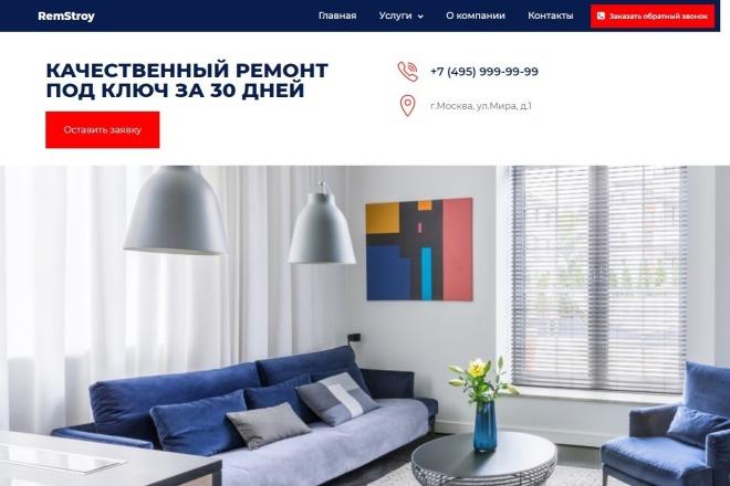 Купить готовый сайт-визитка Строительной ремонтной компании 1 - kwork.ru