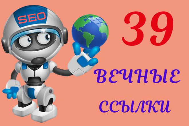 Размещу ссылки на Ваш сайт 1 - kwork.ru