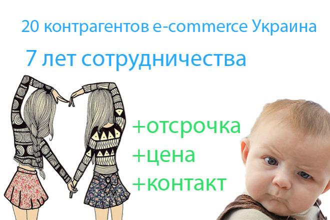 База поставщиков товарки 1 - kwork.ru