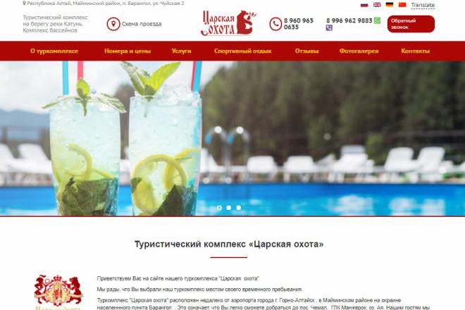 Продам сайт Туркомплекс царская охота. CMS MODX +10 сайтов. Есть демо 1 - kwork.ru