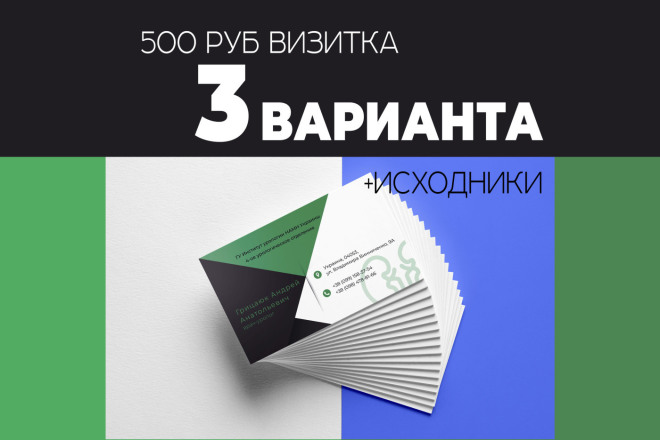 Cделаю 3 варианта визитки, стильно, модно и быстро 11 - kwork.ru