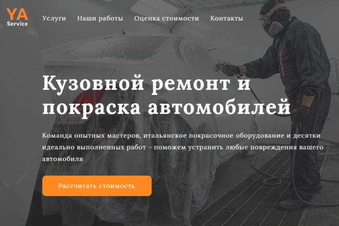 Лендинг Кузовной ремонт 1 - kwork.ru