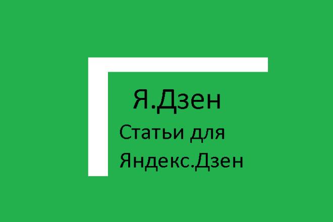 Напишу статьи для Яндекс. Дзен. Семья, психология, отношения 1 - kwork.ru