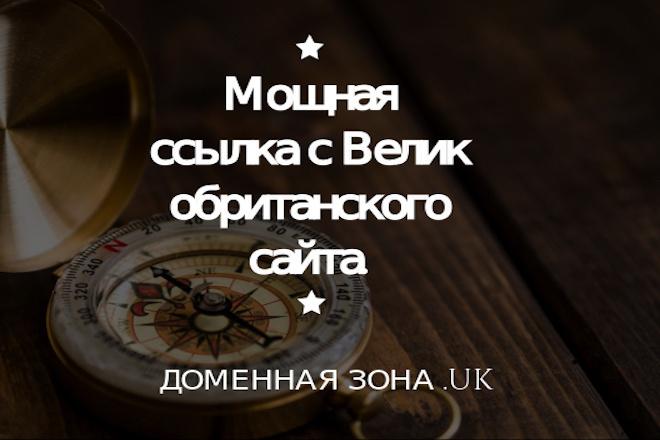Вечная ссылка с Великобританского блога о моде 1 - kwork.ru