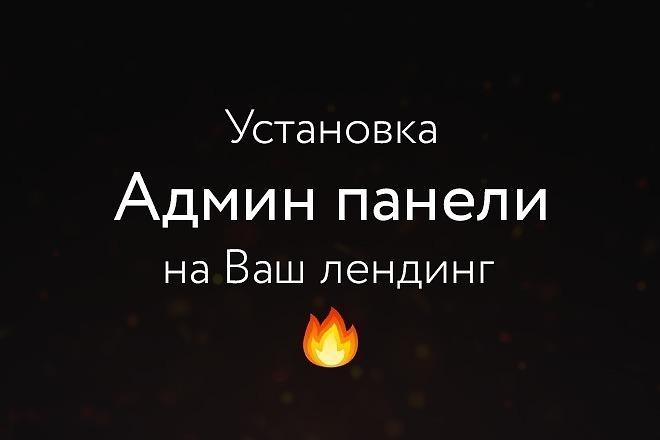 Установлю админ панель на ваш LandingPage 1 - kwork.ru