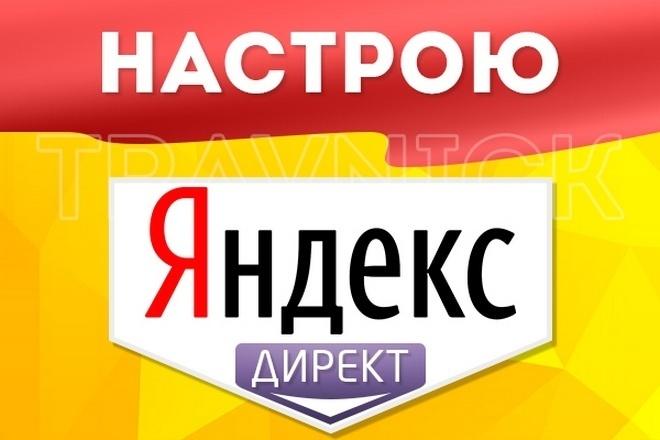 Настройка Яндекс Директ для теста ниши 1 - kwork.ru