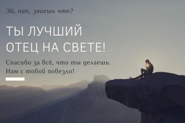 Сделаю картинку для поста в Facebook 4 - kwork.ru