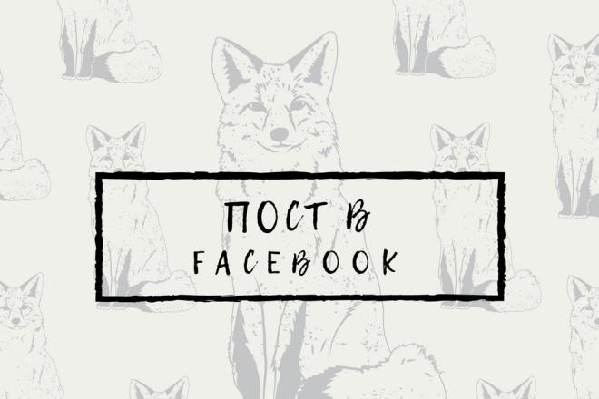 Сделаю картинку для поста в Facebook 3 - kwork.ru