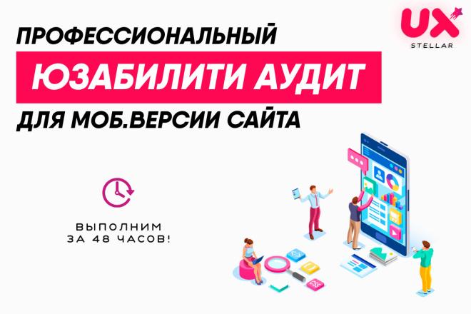 Мобильный аудит юзабилити сайта от профи 1 - kwork.ru