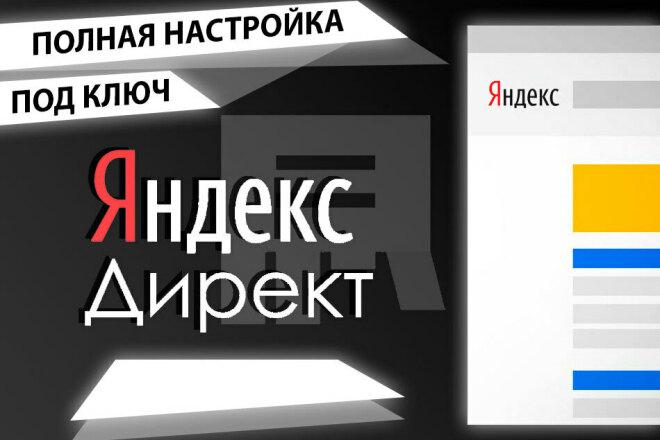 Профессиональная настройка Яндекс-Директа 1 - kwork.ru