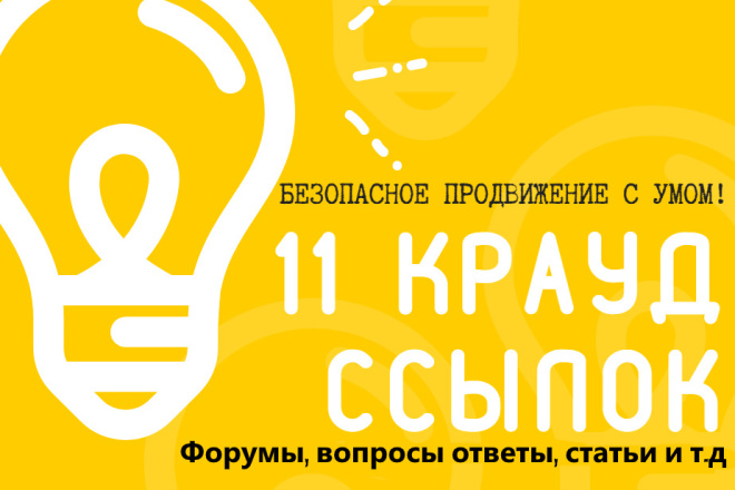 Ссылки с форумов и сервисов вопросов-ответов и других площадок 1 - kwork.ru