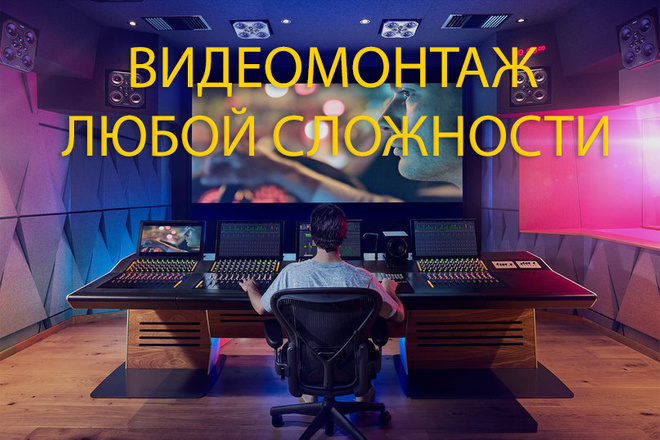 Видеомонтаж любой сложности 1 - kwork.ru