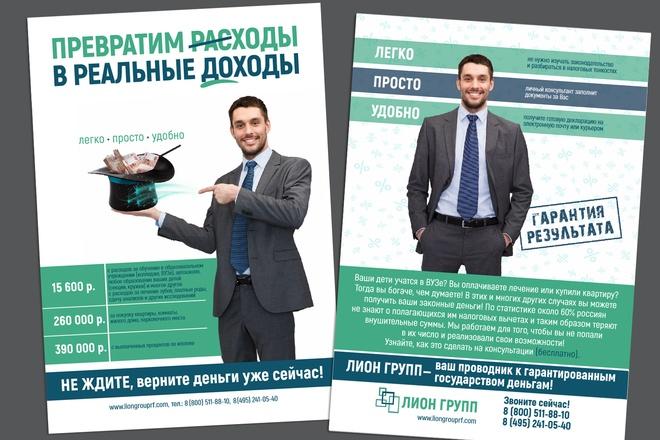 Красивый и уникальный дизайн флаера, листовки 101 - kwork.ru