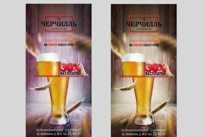 Красивый и уникальный дизайн флаера, листовки 102 - kwork.ru