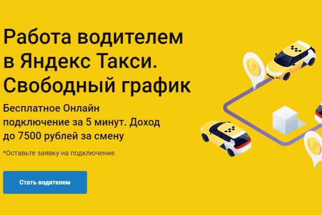 Одностраничный сайт Яндекс такси 1 - kwork.ru