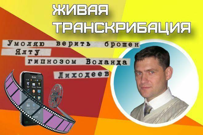 Транскрибация, перевод речи из аудио или видео в текст 1 - kwork.ru