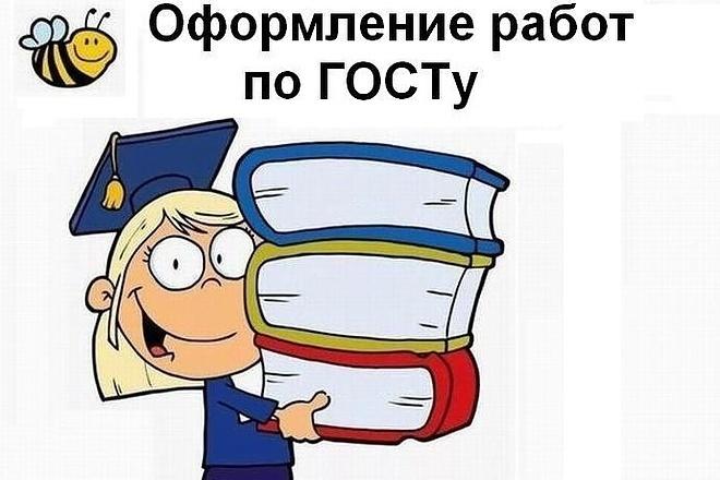 Оформление текста по ГОСТу 1 - kwork.ru
