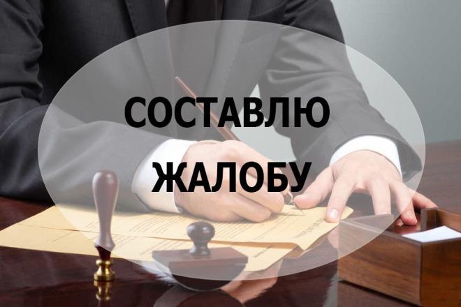 Составлю жалобу в любые государственные учреждения 1 - kwork.ru
