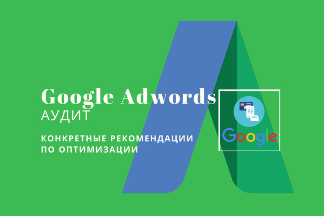 Анализ рекламной кампании Google Adwords 1 - kwork.ru