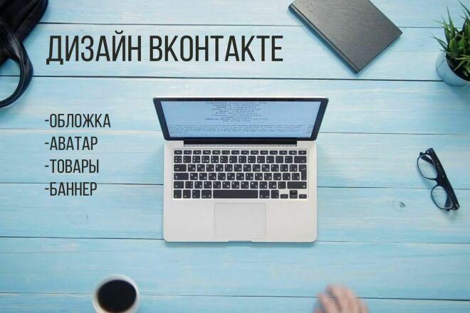 Дизайн группы ВКонтакте 13 - kwork.ru