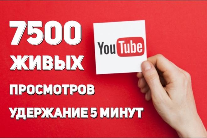 7500 просмотров YouTube c удержанием 5 минут и гарантией от списания фото