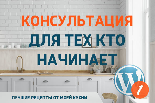 Консультация и помощь в проектировании, создании и продвижении сайта 1 - kwork.ru