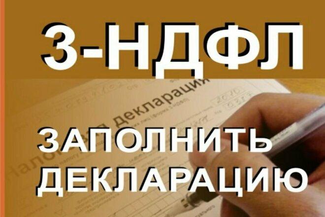 Заполню декларацию 3-НДФЛ 1 - kwork.ru
