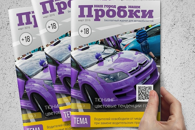 Модули для периодической полиграфии 12 - kwork.ru