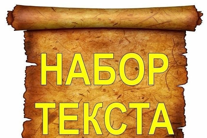 Набор текста в формат WORD любой сложности 1 - kwork.ru