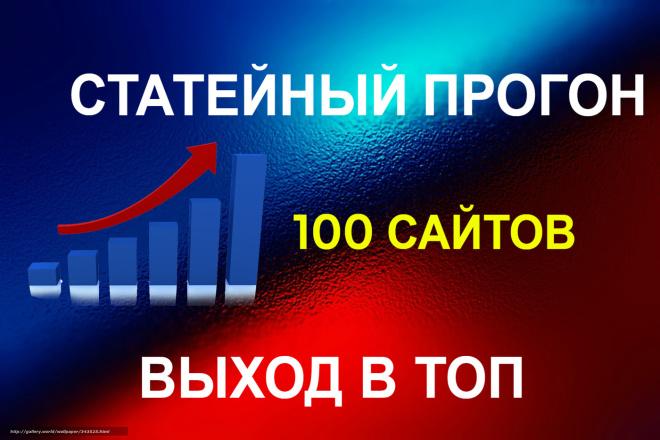 Статейный прогон по 100 сайтам. ТОП