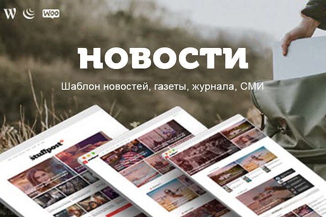 StuffPost - Премиум шаблон ВордПресс новостного портала, газеты, СМИ 6 - kwork.ru