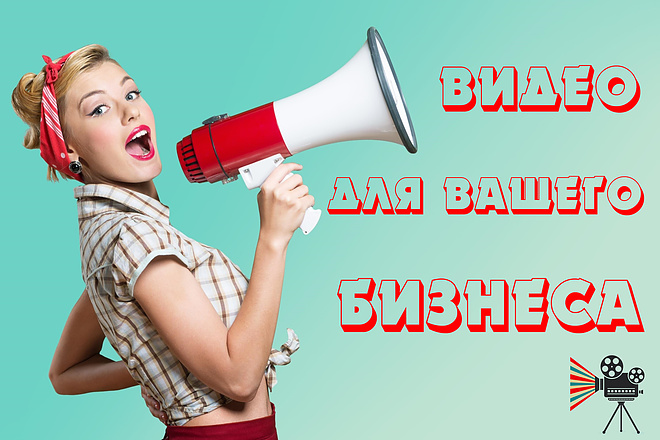 Монтаж видео для вашего бизнеса. Под ключ 1 - kwork.ru